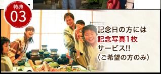 記念日の方には 記念写真1枚サービス!!(ご希望の方のみ)