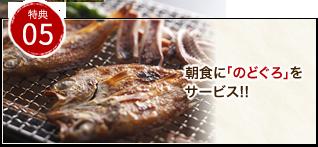 朝食に「のどぐろ」をサービス!!