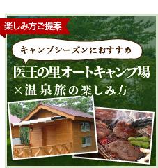 キャンプ+温泉旅のご提案