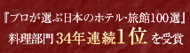 プロが選ぶ日本のホテル・旅館100選【料理部門】31年連続1位