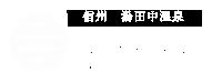 湯田中温泉 よろづや
