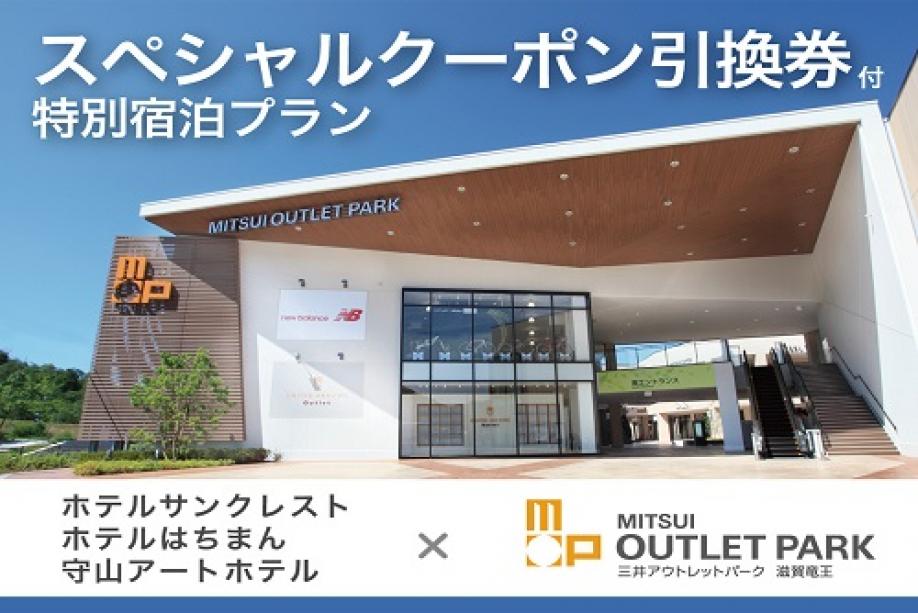 守山 アート ホテル