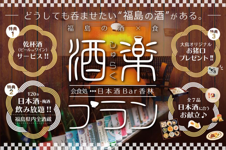 【選べる御造り付】「日本酒Bar香林」福島の地酒が120分飲み放題~酒楽プラン~/1泊2食付